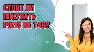 Обзор: <b>Холодильник Pozis RK-149 White</b> - YouTube