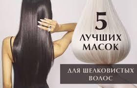 5 лучших <b>масок</b> для блестящих, шелковистых <b>волос</b> в домашних ...