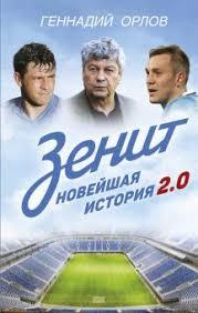 """Книга: """"<b>Зенит</b>. Новейшая история 2.0"""" - Геннадий Орлов. Купить ..."""