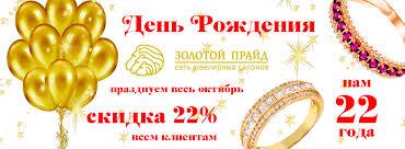 Золотой прайд - Ювелирная компания
