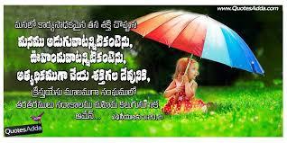 Telugu Christian Prayer Quotes - 57 | QuotesAdda.com | Telugu ...