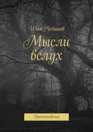 <b>Мысли вслух</b> (1 мая 1910 г.) (<b>Вацлав Воровский</b>) - скачать книгу в ...