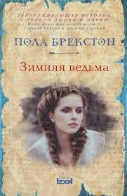 """Книга """"Зимняя ведьма"""" — купить в интернет-магазине OZON с ..."""