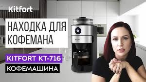 ДЛЯ ДОМА И ОФИСА   <b>Кофемашина Kitfort KT</b>-<b>716</b> - YouTube