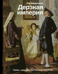 """Книга """"<b>Дерзкая</b> империя. Нравы, одежда и быт Петровской эпохи ..."""