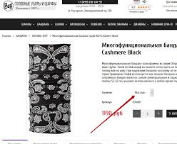 Официальный магазин Buff-Store.ru - банданы-трубы, шарфы ...