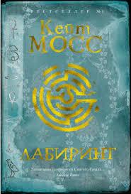 Книга <b>Лабиринт</b>/<b>Мосс</b> К. - купить в книжном интернет-магазине ...
