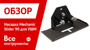 Обзор <b>насадки Mechanic Slider 90</b> для УШМ - YouTube