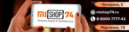 MiShop74.ru Xiaomi Челябинск Meizu Honor    ВКонтакте