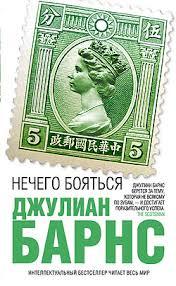 <b>Джулиан Барнс</b> - <b>Нечего бояться</b> - читать онлайн - Knizhnik.org