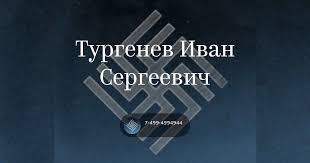 Полка «<b>Тургенев Иван</b> Сергеевич», ⁷'⁴⁹⁹'⁴⁹⁹⁴⁹⁴⁴ ...
