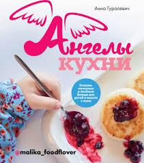 """<b>Книга</b> """"Ангелы кухни"""" – купить <b>книгу</b> с быстрой доставкой в ..."""
