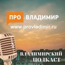 ПроВладимир