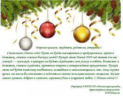 """Декабрь 2018 — ГАПОУ ПО """"Пензенский колледж транспортных ..."""