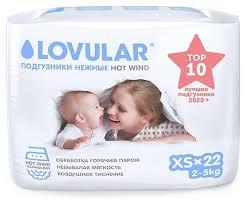 <b>LOVULAR подгузники Hot Wind</b> XS (2-5 кг) 22 шт. — купить по ...