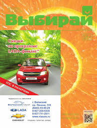 Выбирай №8 (66) на 15-31 мая 2013г. by Яна Егорова - issuu