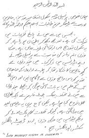 hisamullah page hisamullah s blog