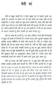 essay in hindi short mothers day essay in english hindi from husband son  short mothers