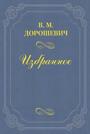 <b>Влас Дорошевич</b>, Книга <b>Сон индуса</b> – скачать бесплатно fb2 ...