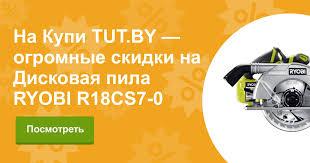 Купить Дисковая <b>пила RYOBI R18CS7-0</b> в Минске с доставкой из ...
