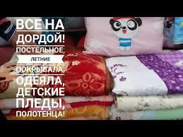 <b>Покрывала</b> детские купить в Якутске 🥇