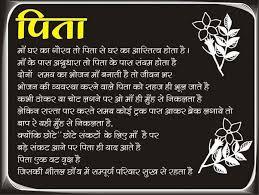 Fathers Day Best, Special, Short Poems, Kavita, Shayari in Hindi | via Relatably.com