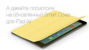 Новые Smart <b>Cover</b> для <b>iPad</b> Air - что изменилось? - YouTube