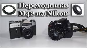Тест и обзор Переходник с М42 на Nikon F с линзой и без ...