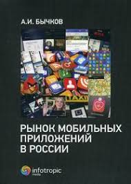 Рынок мобильных приложений в России - <b>Бычков А</b>.И., Купить c ...