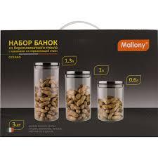 <b>Набор банок</b> Oceano <b>3</b> шт, стекло в Москве – купить по низкой ...