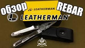 Обзор <b>мультитул Leatherman REBAR</b> - YouTube