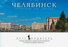 """Книга: """"<b>Челябинск</b>. Прогулки по городу. Путеводитель ..."""