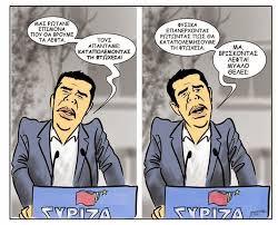 Αποτέλεσμα εικόνας για ΨΕΜΑΤΑ ΣΥΡΙΖΑ