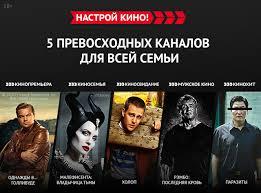 Подключить цифровое телевидение (<b>ТВ</b>) в г.Санкт-Петербург ...
