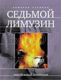 <b>Дональд Стэнвуд</b>. <b>Седьмой лимузин</b> » Издательство «Время»