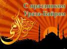 Поздравление с уразой байрам на татарском