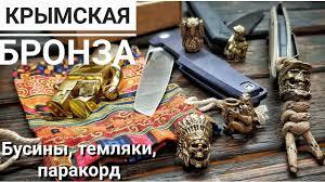 КРЫМСКАЯ БРОНЗА. <b>Бусины</b> на нож, на ключи, на брелок ...