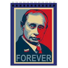 <b>Блокнот</b> «Putin - forever!», в стиле Obey #2444501 от andy-quarry