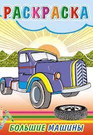 <b>Большие машины</b>. <b>Раскраска</b> – скачать pdf на ЛитРес