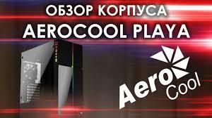 Обзор <b>корпуса Aerocool Playa</b>  Красивый корпус для ПК с RGB ...
