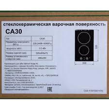<b>Варочная панель</b> электрическая <b>ORE</b> Oreca30, 2 конфорки, 29.7 ...