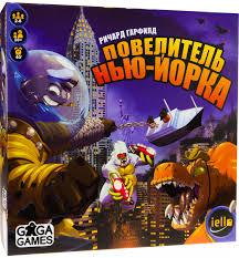 <b>Настольная игра</b> GaGa Повелитель Нью-Йорка (<b>King of</b> New-York)
