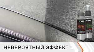<b>Полироли</b>-очистители для <b>пластика</b> салона автомобиля от ...