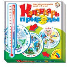 <b>Развивающая игра Десятое королевство</b> Календарь природы ...