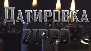 Маркировка донного штампа <b>зажигалки Zippo</b>. Коды дат. - YouTube