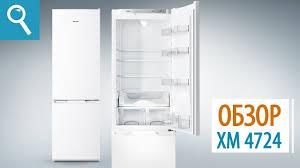 <b>Холодильник ATLANT ХМ</b>-4724 серии CLASSIC. Обзор ...