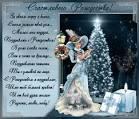 Открытка с праздником рождеством