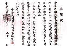 Image result for 1896年開始由古賀辰四郎