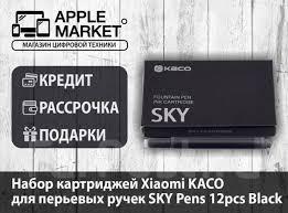 <b>Набор картриджей</b> Xiaomi <b>KACO</b> для перьевых ручек SKY Pens ...