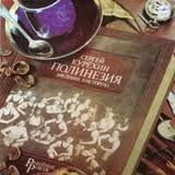 <b>Сергей Курёхин</b> / <b>Полинезия</b>. Введение В Историю (LP)
